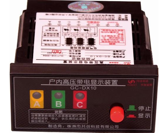 gc-dx10高压带电显示器