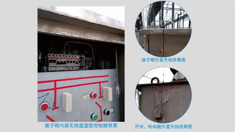 温湿度无线集中实时监控系统的接线图