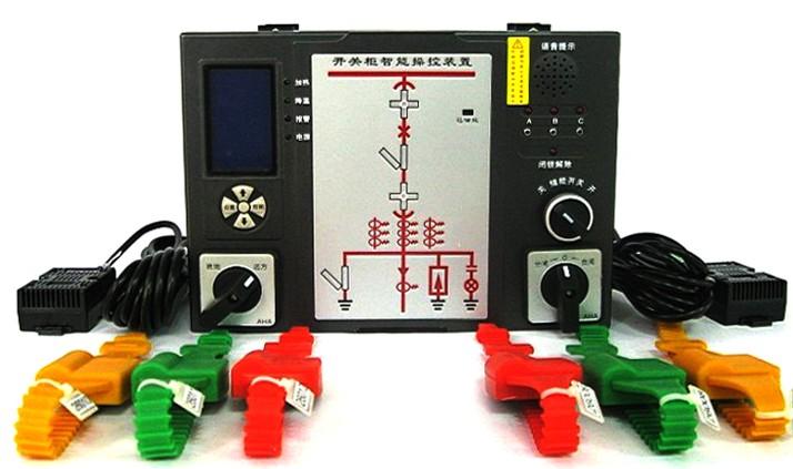 GC8800B开关柜智能操控的主要功能 在线测温 能够实时在线监测开关柜接点/电缆搭接头或其他各类高电压、大电流接点处的温升,并可现场设定报警值,能对因电力设备超载导致的绝缘材料加速老化,导电体接触不良等相关电气故障进行早期预警,有效规避了电气设备温升异常导致的恶性事故。 智能化 采用两个单片微机控制,与常规的开关柜状态显示仪相比,不仅人机界面更友好,具智能化功能,还增加了装置模块故障自动检测及其故障排除功能。除可对开关柜的误操作做出语音提示外,还可判断开关柜小车是否处于试验位置与工作位置之间还是处于柜体
